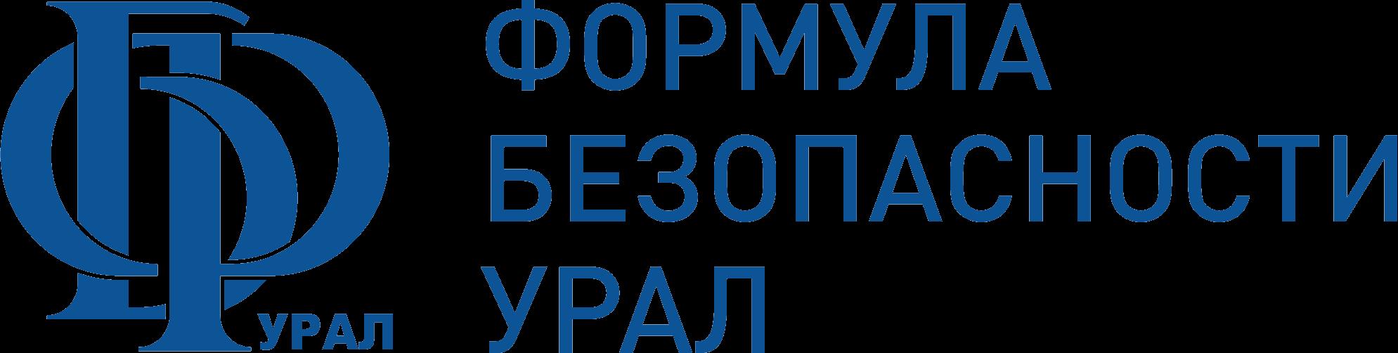 ООО « Формула Безопасности - Урал »